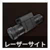 PUBGモバイル-レーザーサイト