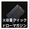 PUBGモバイル-SR用大容量クイックドローマガジン