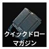PUBGモバイル-SR用クイックドローマガジン