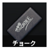 PUBGモバイル-チョーク