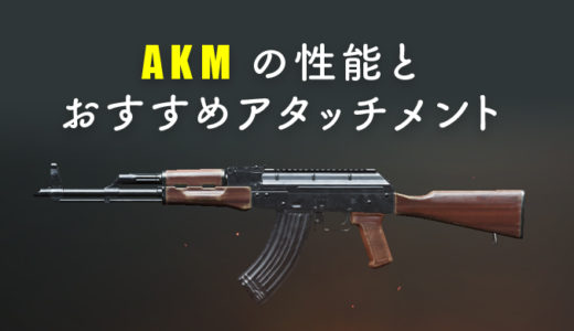 PUBGモバイル「AKM」の性能とおすすめアタッチメントまとめ