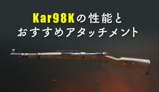 PUBGモバイル「Kar98K」の性能とおすすめアタッチメントまとめ