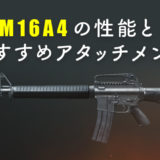 PUBGモバイル「M16A4」の性能とおすすめアタッチメントまとめ