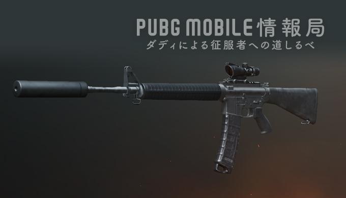 PUBGモバイル「M16A4」のおすすめアタッチメント