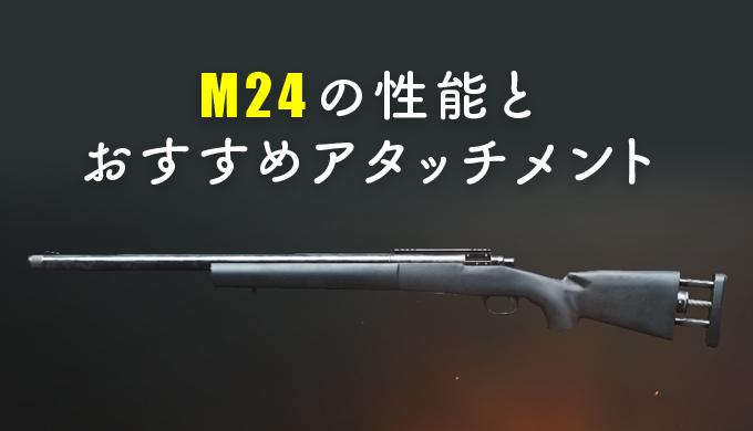 PUBGモバイル「M24」の性能とおすすめアタッチメントまとめ