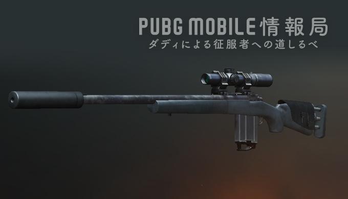PUBGモバイル「M24」のおすすめアタッチメント