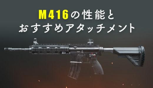 PUBGモバイル「M416」の性能とおすすめアタッチメントまとめ