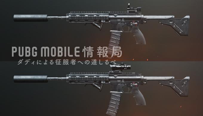 PUBGモバイル「M416」のおすすめアタッチメント