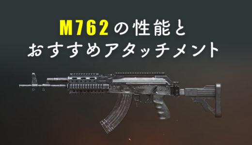 PUBGモバイル「M762」の性能とおすすめアタッチメントまとめ