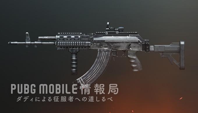 PUBGモバイル「M762」のおすすめアタッチメント