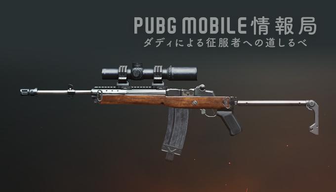 PUBGモバイル「Mini14」のおすすめアタッチメント