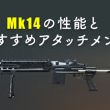 PUBGモバイル「Mk14」の性能とおすすめアタッチメントまとめ
