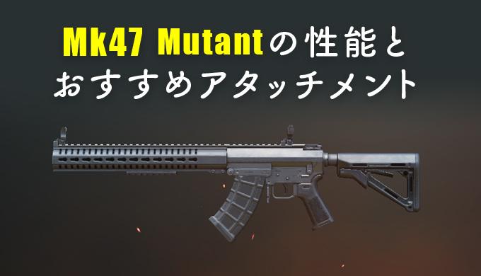 PUBGモバイル「Mk47Mutant」の性能とおすすめアタッチメントまとめ