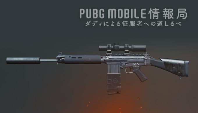 PUBGモバイル「SLR」のおすすめアタッチメント