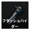 PUBGモバイル-SMG用フラッシュハイダー