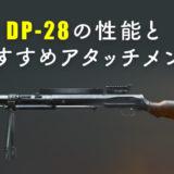 PUBGモバイル「DP-28」の性能とおすすめアタッチメントまとめ