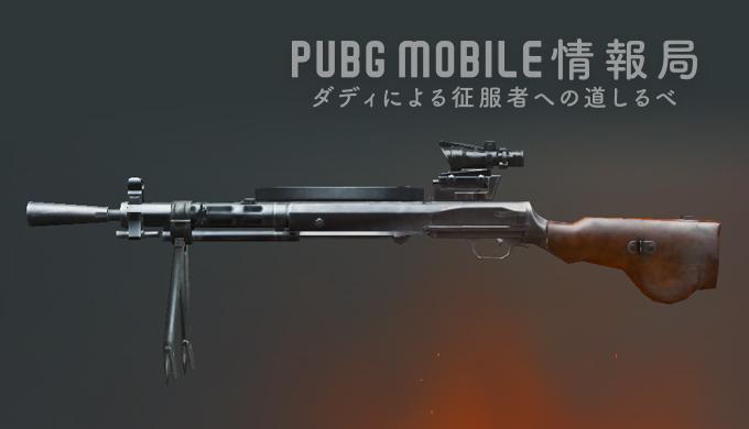 PUBGモバイル「DP-28」のおすすめアタッチメント