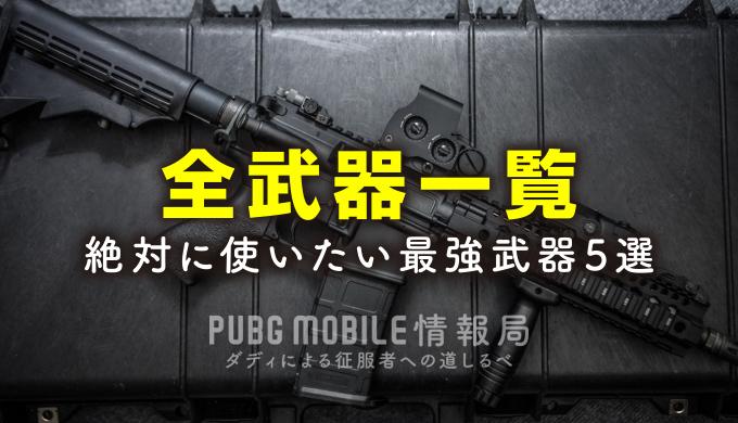 PUBGモバイル【全武器一覧】絶対に使いたい最強武器5選を徹底解説!