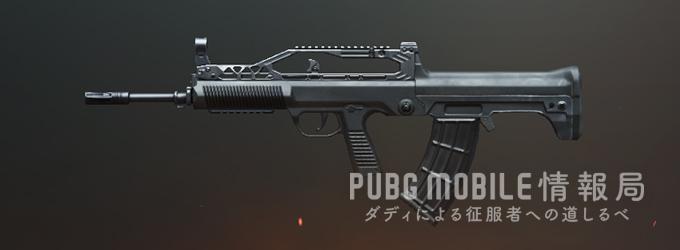PUBGモバイル-QBZ