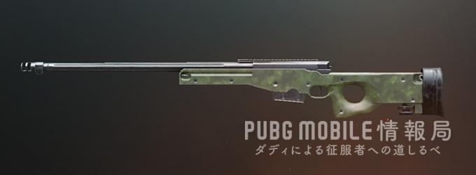 PUBGモバイル-AWM