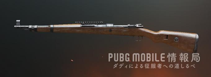 PUBGモバイル-Kar98K