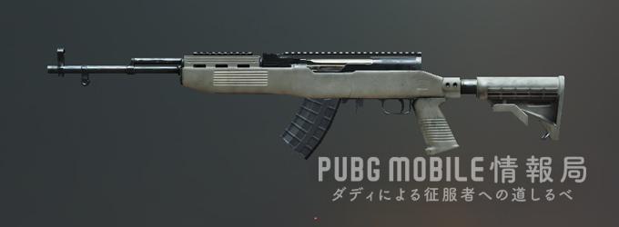 PUBGモバイル-SKS