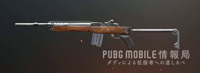 PUBGモバイル-Mini14