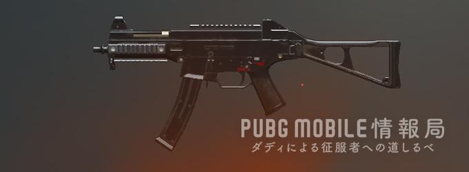 PUBGモバイル-UMP9