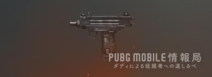 PUBGモバイル-MicroUZI
