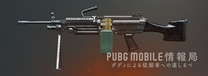 PUBGモバイル-M249