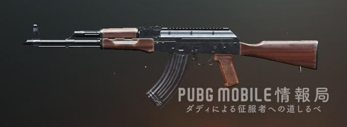 PUBGモバイル-AKM