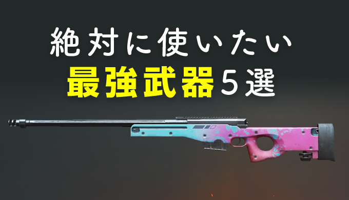 PUBGモバイル-最強武器5選