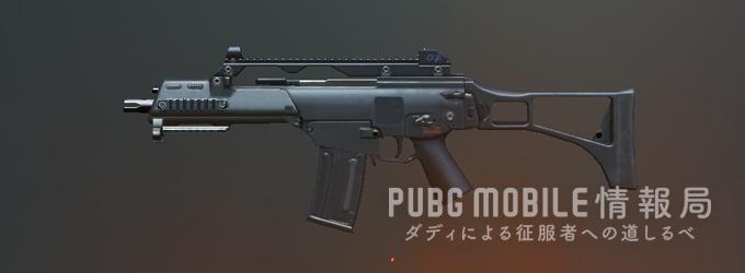 PUBGモバイル-G36C