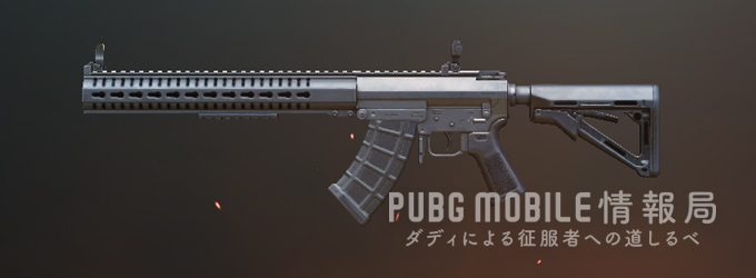 PUBGモバイル-Mk47Mutant