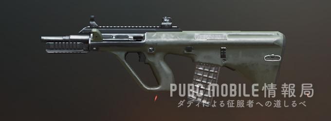 PUBGモバイル-AUG
