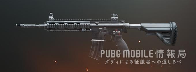 PUBGモバイル-M416