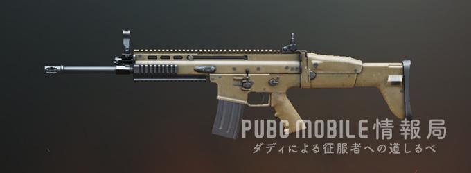 PUBGモバイル-SCAR-L
