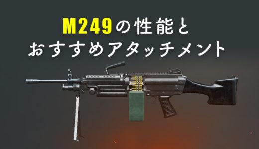 PUBGモバイル「M249」の性能とおすすめアタッチメントまとめ