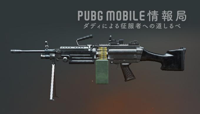 PUBGモバイル「M249」のおすすめアタッチメント