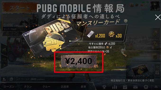 PUBGモバイルにおける「マンスリーカード」の課金方法2