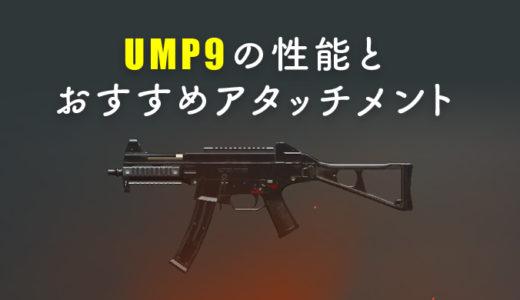 PUBGモバイル「UMP9」の性能とおすすめアタッチメントまとめ