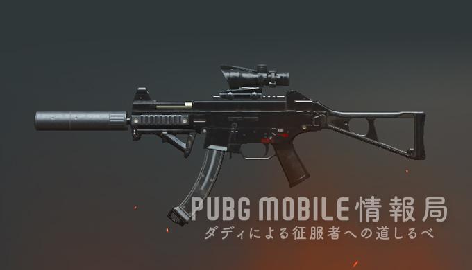 PUBGモバイル「UMP9」のおすすめアタッチメント