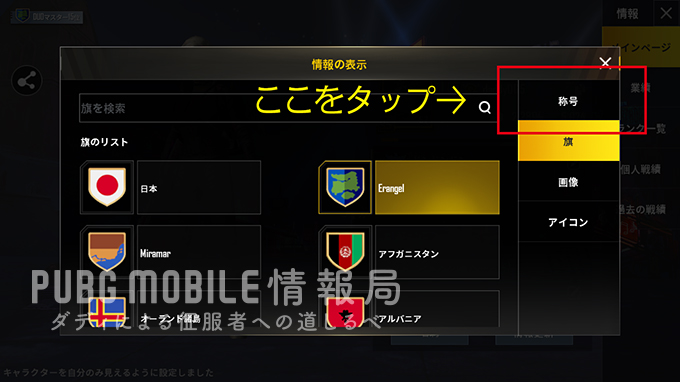 PUBGモバイルの称号の設定方法3