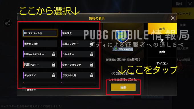 PUBGモバイルの称号の設定方法4
