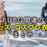 PUBGのコスプレ衣装まとめ!各種イベント・ハロウィンはサバゲー仕様で決まり!