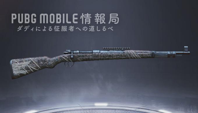 PUBGモバイル-Kar98K(Dragon)