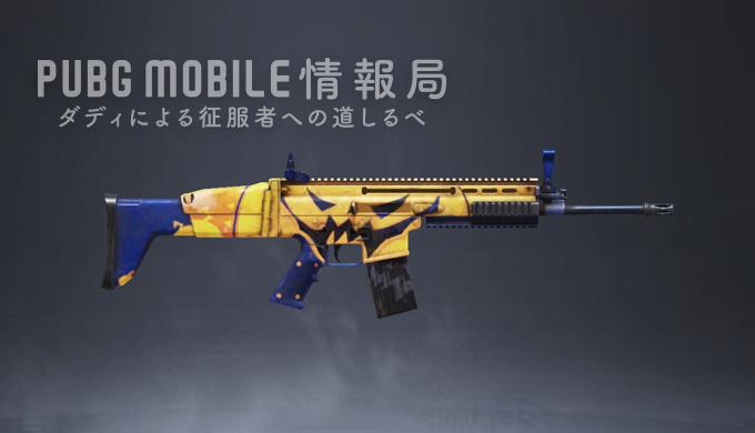 PUBGモバイル-SCAR-L(Pumpkin)