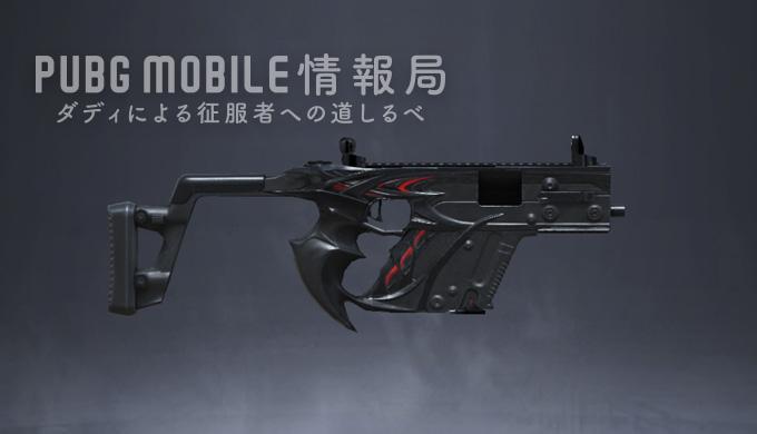 PUBGモバイル-SCAR-L(Bloody Bat)