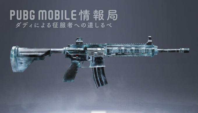 PUBGモバイル-M416(Frosty)