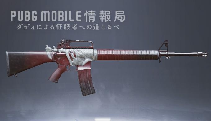 PUBGモバイル-M16A4(Bloody Storm)